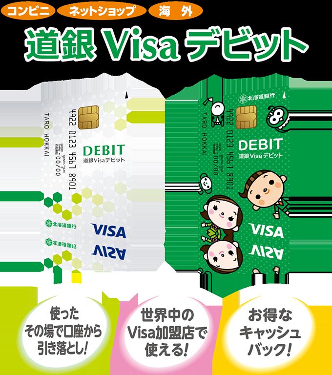 デビット 解約 Visa