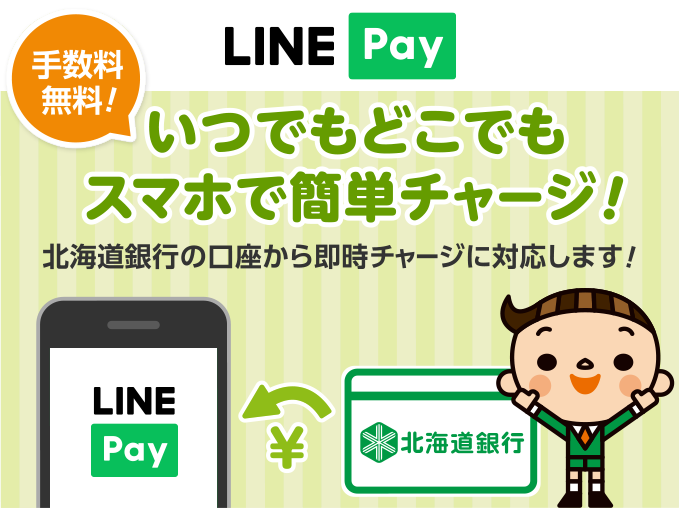 時間 終了 の line 銀行 pay 営業